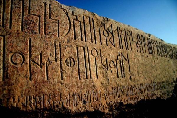 Обнаружены самые древние письмена про Бога
